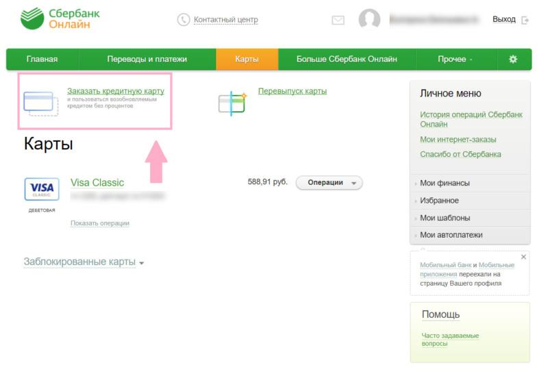 Заказать кредитку через Сбербанк Онлайн