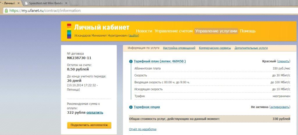 Сайт Уфанет