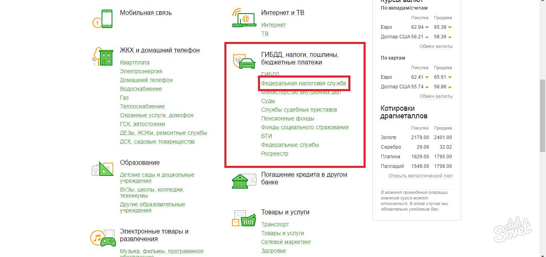 ФНС через сбербанк Онлайн
