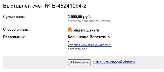 Счет для оплаты Яндекс-кошельком