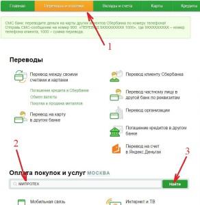 Изображение - Как оплатить домофон через интернет Sberbank-onlayn-1-292x3001