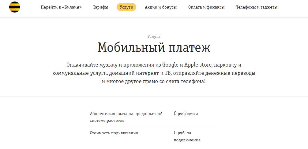 Мобильный платеж на сайте Билайна