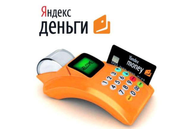 Яндекс.Деньги. Оплата