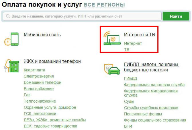 Сбербанк Онлайн. ТВ и интернет