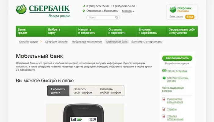 Мобильный банк на сайте Сбербанка