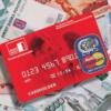 Особенности перевода денег с одной карты Хоум Кредит на другую