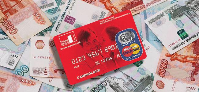 Хоум кредит покупка евро