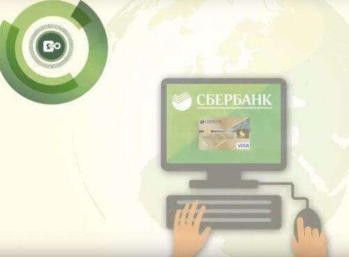 оставить заявку на кредитную карту в сбербанке кредит под залог участка земли в сбербанке для пенсионеров