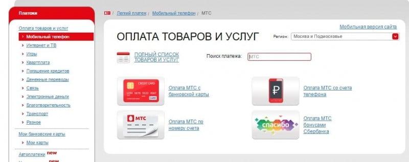 Оплата по номеру счета на сайте МТС