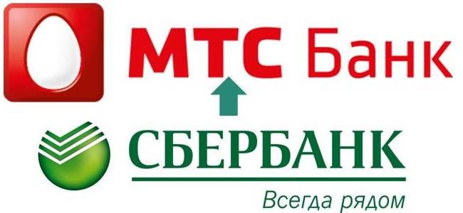 Оплата кредита МТС через Сбербанк Онлайн