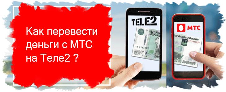 С МТС на ТЕЛЕ2