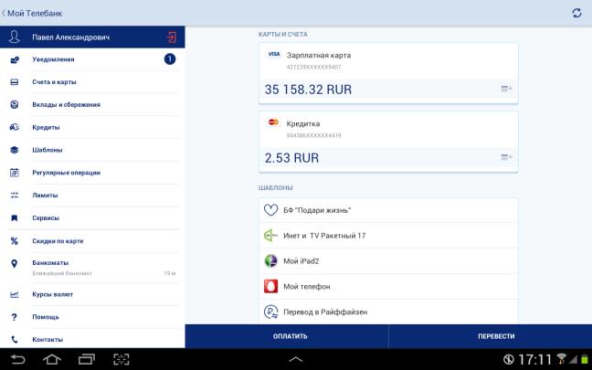 Интернет-банкинг ВТБ 24
